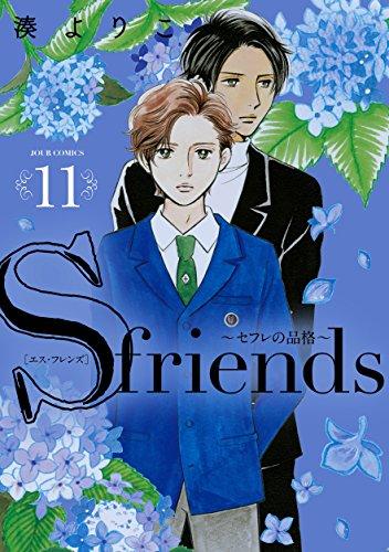 S−friends〜セフレの品格〜 11巻