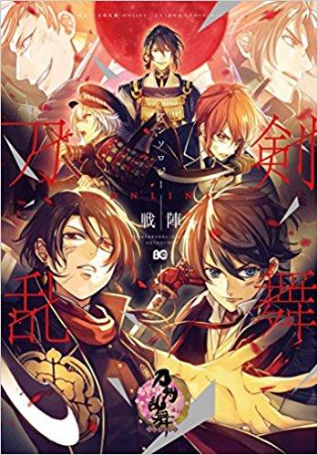 刀剣乱舞−ONLINE−アンソロジー 3巻