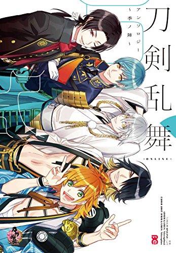 刀剣乱舞−ONLINE−アンソロジー 4巻