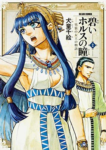碧いホルスの瞳―男装の女王の物語― 2巻