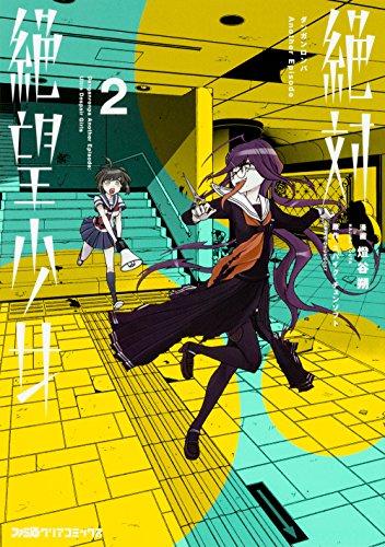 絶対絶望少女 ダンガンロンパ Another Episode 2巻
