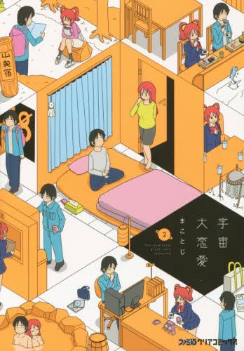 宇宙大恋愛 2巻