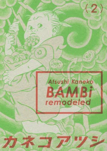 BAMBi remodeled 2巻