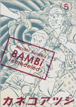 BAMBi remodeled 5巻