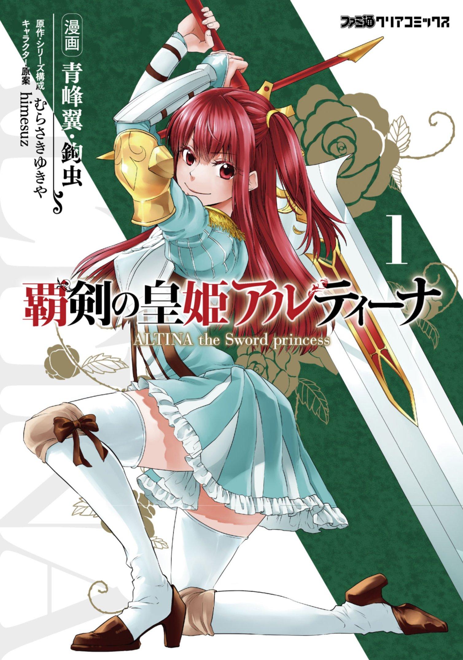 覇剣の皇姫アルティーナ 1巻