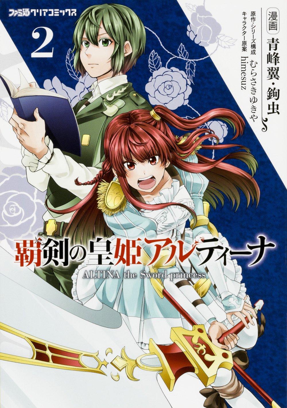 覇剣の皇姫アルティーナ 2巻