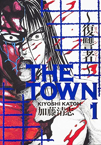THE TOWN〜復讐者〜 1巻