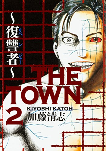 THE TOWN〜復讐者〜 2巻