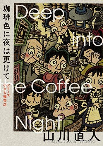 シリーズ小さな喫茶店 2巻