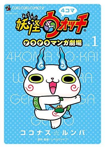 4コマ妖怪ウォッチ ゲラゲラマンガ劇場 1巻