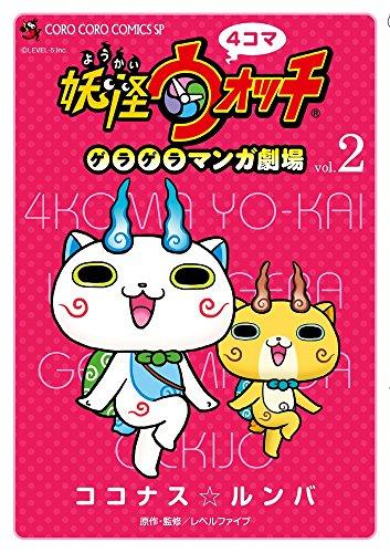 4コマ妖怪ウォッチ ゲラゲラマンガ劇場 2巻