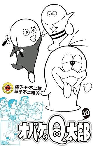 オバケのQ太郎 10巻