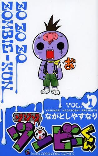 ゾゾゾ ゾンビ−くん 2巻