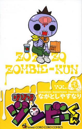 ゾゾゾ ゾンビ−くん 3巻