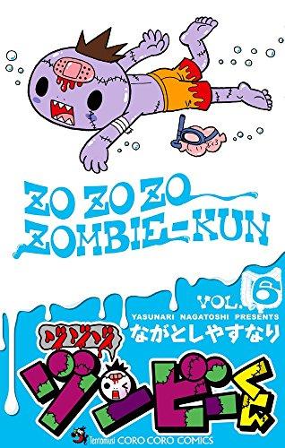 ゾゾゾ ゾンビ−くん 6巻