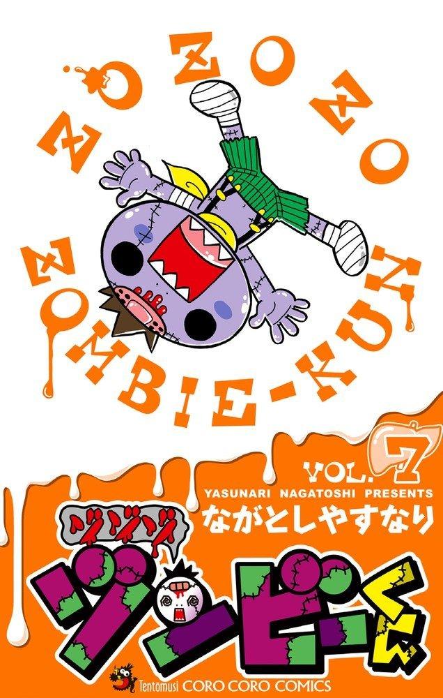 ゾゾゾ ゾンビ−くん 7巻