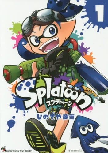Splatoon 1巻