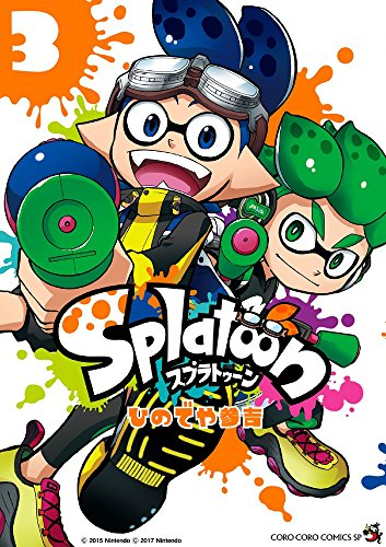 Splatoon 3巻