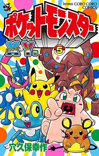 ポケットモンスターX・Y編 5巻