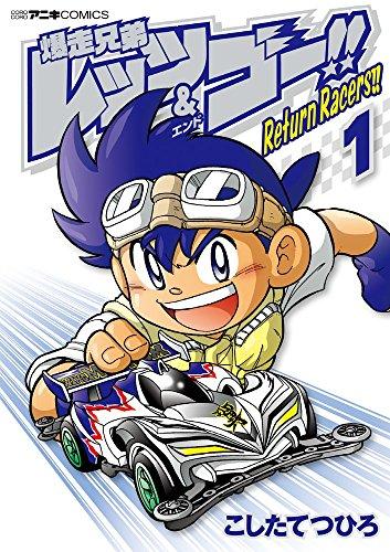 爆走兄弟レッツ&ゴー!!Return Racers!! 1巻