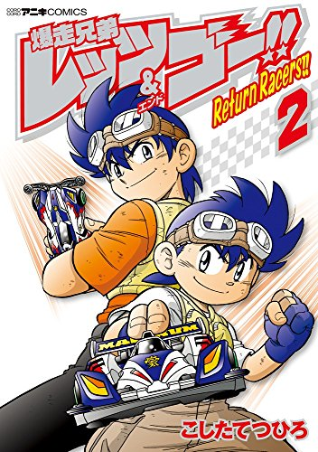 爆走兄弟レッツ&ゴー!!Return Racers!! 2巻
