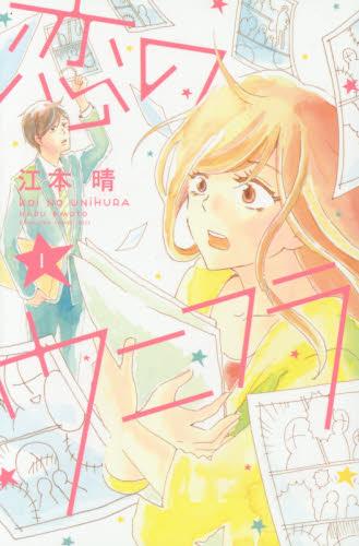 恋のウニフラ 1巻
