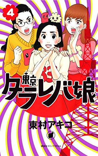 東京タラレバ娘 4巻