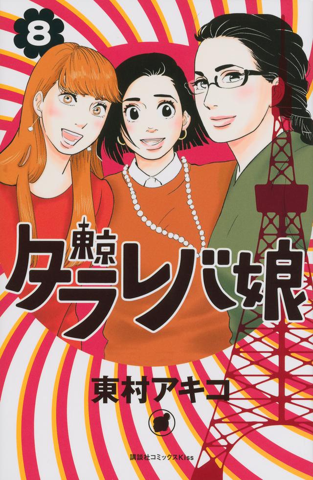 東京タラレバ娘 8巻