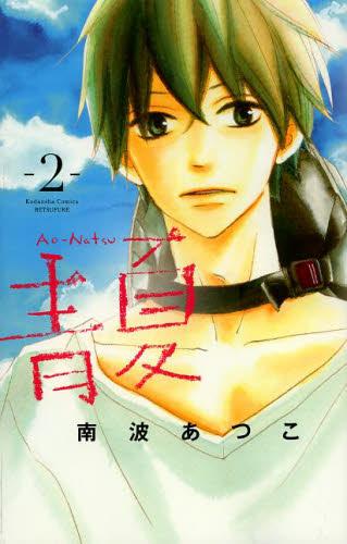 青Ao−Natsu夏 2巻