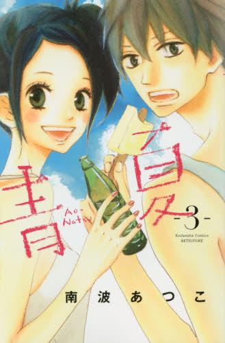 青Ao−Natsu夏 3巻