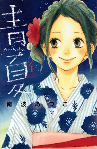 青Ao−Natsu夏 4巻
