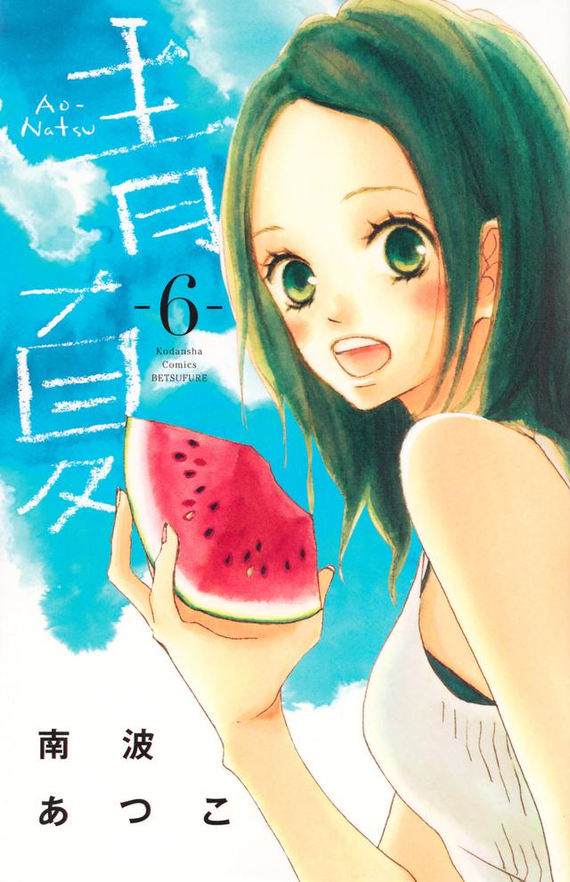 青Ao−Natsu夏 6巻