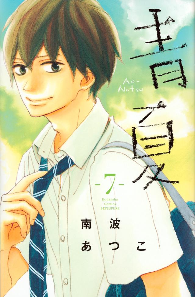 青Ao−Natsu夏 7巻