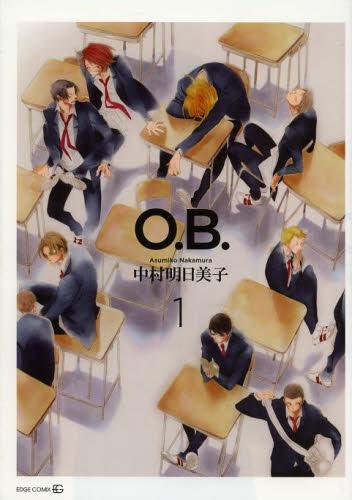 O.B. 1巻