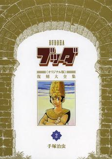 ブッダ《オリジナル版》 復刻大全集 2巻