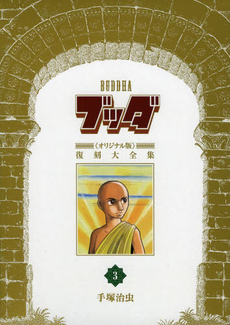 ブッダ《オリジナル版》 復刻大全集 3巻