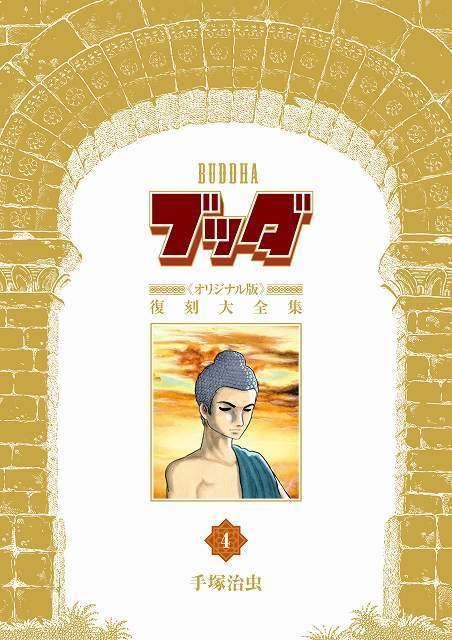 ブッダ《オリジナル版》 復刻大全集 4巻