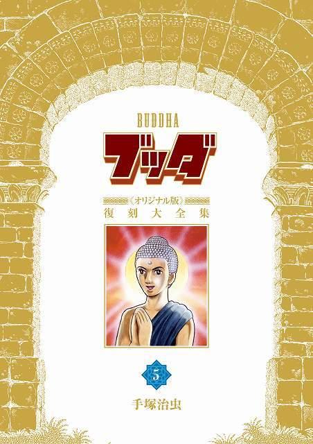 ブッダ《オリジナル版》 復刻大全集 5巻