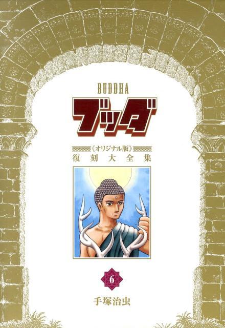 ブッダ《オリジナル版》 復刻大全集 6巻