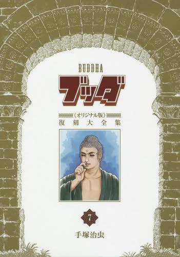 ブッダ《オリジナル版》 復刻大全集 7巻