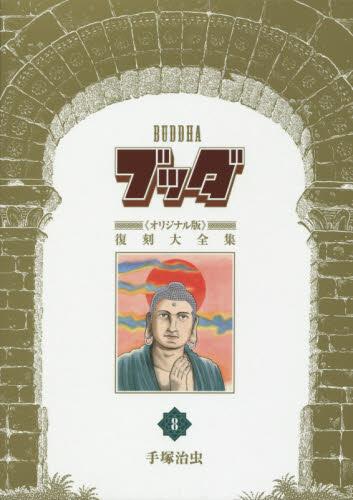 ブッダ《オリジナル版》 復刻大全集 8巻