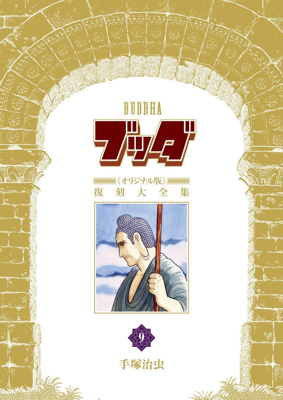 ブッダ《オリジナル版》 復刻大全集 9巻