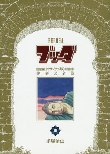 ブッダ《オリジナル版》 復刻大全集 10巻