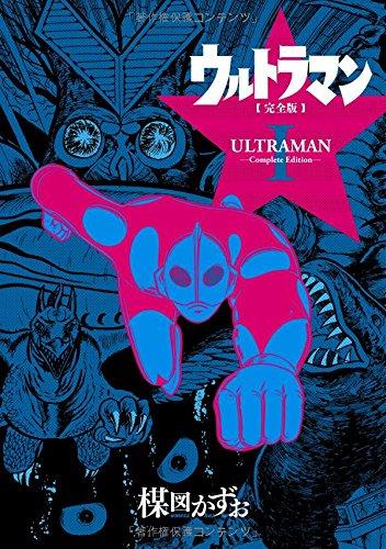 ウルトラマン[完全版] 1巻