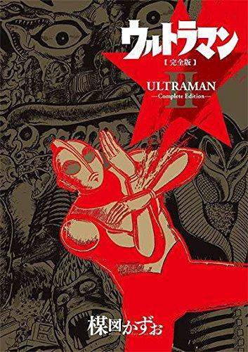 ウルトラマン[完全版] 2巻
