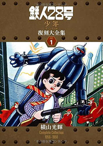 鉄人28号 《少年 オリジナル版》 復刻大全集 ユニット 1巻