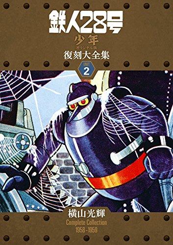 鉄人28号 《少年 オリジナル版》 復刻大全集 ユニット 2巻