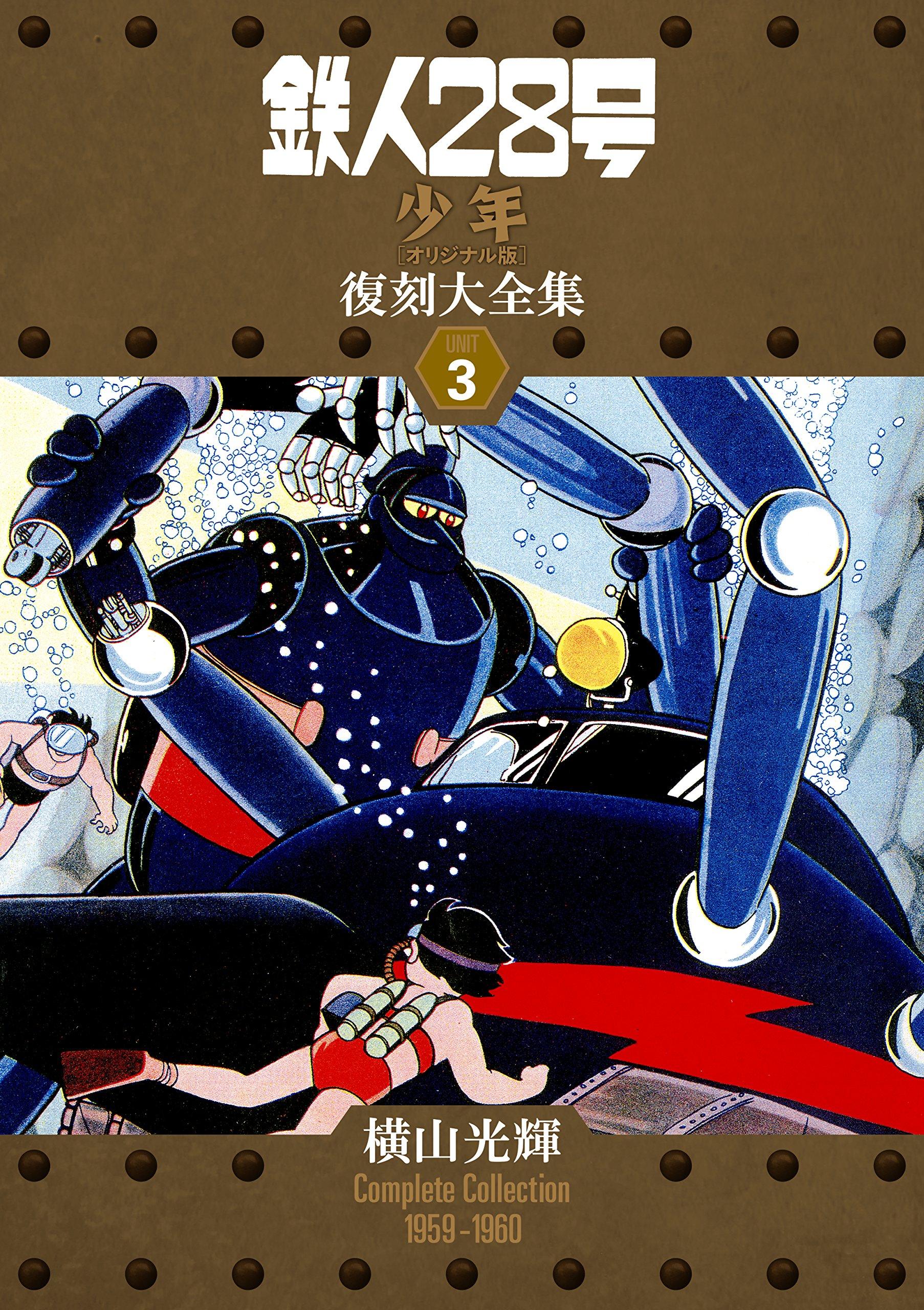 鉄人28号 《少年 オリジナル版》 復刻大全集 ユニット 3巻