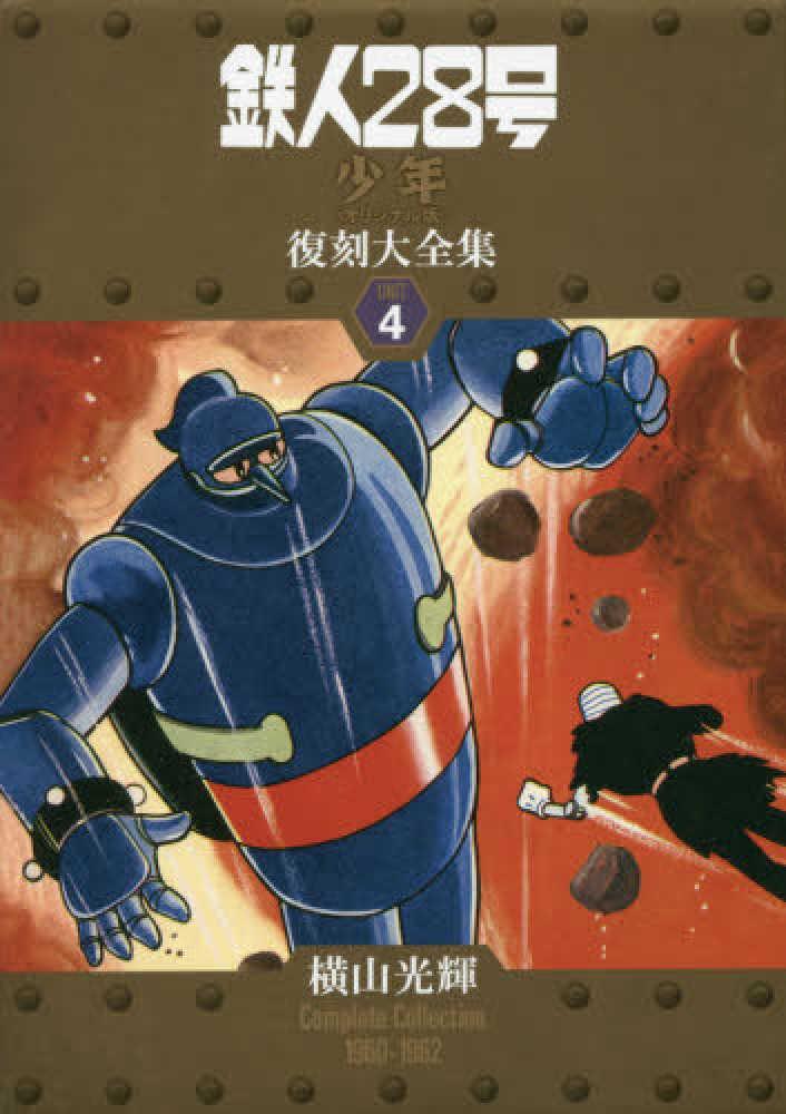 鉄人28号 《少年 オリジナル版》 復刻大全集 ユニット 4巻