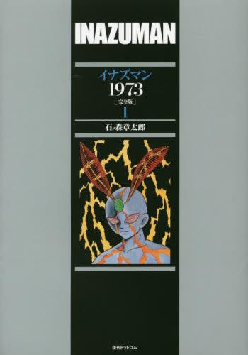 イナズマン1973・完全版 1巻